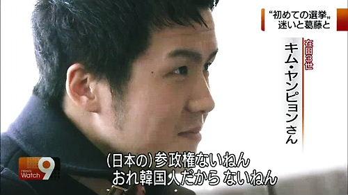 在日三世 キム・ヤンピョンさん「(日本の)参政権ないねん。おれ韓国人だからないねん」