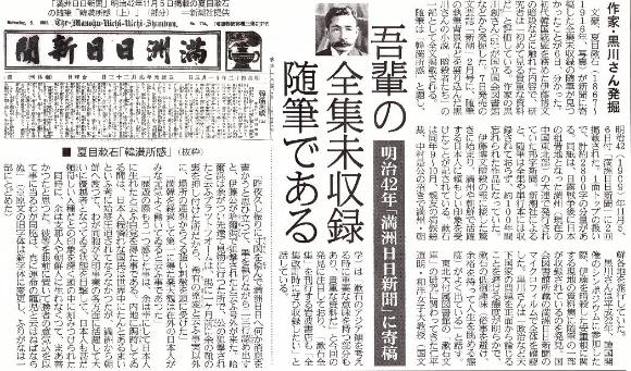 新聞に載せた随筆「韓満所感」の抜粋