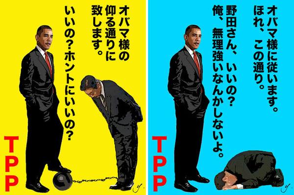 TPP:アメリカは怖くない。野田民主党が怖い!