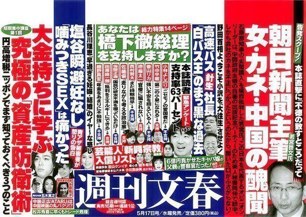 朝日新聞主筆若宮啓文氏 女・カネ・中国の醜聞