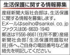 産経新聞生活保護意見募集