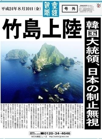 李明博が竹島上陸!