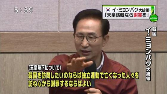 李明博「日王が跪いて謝罪するなら来なさい」「痛惜の念という単語ひとつで訪ねてくるなら訪韓は必要ない」と言明