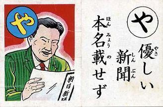 偽名・通名報道