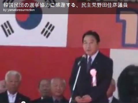 韓国民団のお世話になって当選している野田佳彦