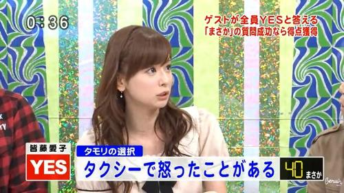 皆藤愛子の「タクシー怖かった」発言に、「韓国を侮辱した」=韓国