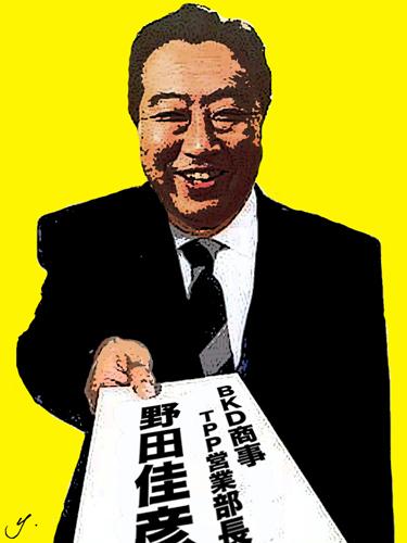 野田はTPPのセールスマンだった!