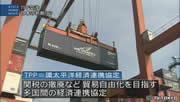 2日米経済界「TPP交渉参加を」