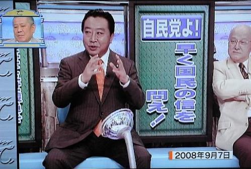 野田は過去に自民党に対して「早く国民の信を問え!」といっていた