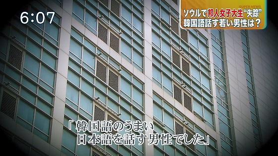 フジテレビ11月1日スーパーニュース「韓国語のうまい日本語を話す男性でした。」