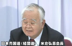 売国連(日本経団連)米倉弘昌会長は「TPPに参加しないと日本は世界の孤児になる」と政府を恫喝!