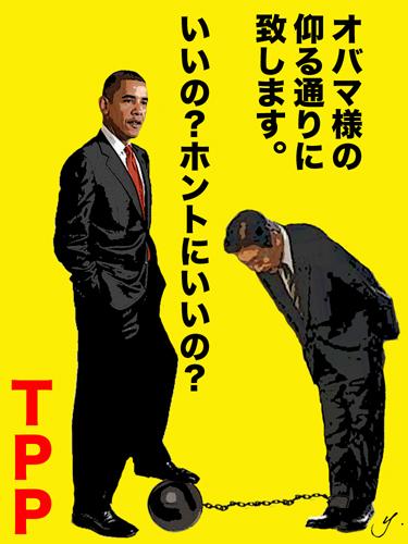 TPP:野田は低姿勢を貫くのか!?