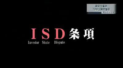 【ISD条項】 ISD=Investor State Dispute