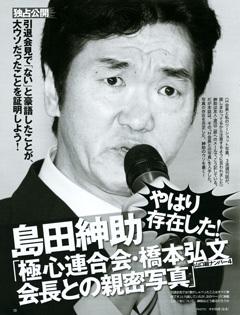 島田紳助と暴力団幹部との写真があった!写真誌「FRIDAY」が掲載
