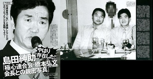 島田紳助と暴力団幹部の2ショット写真