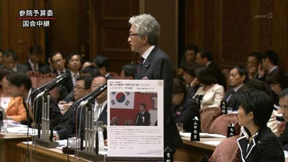 NHKニュースでは総スルー!11月15日の国会西田昌司議員が野田佳彦首相の民団役員から違法献金を追及