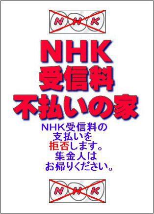 NHK受信料不払いの家