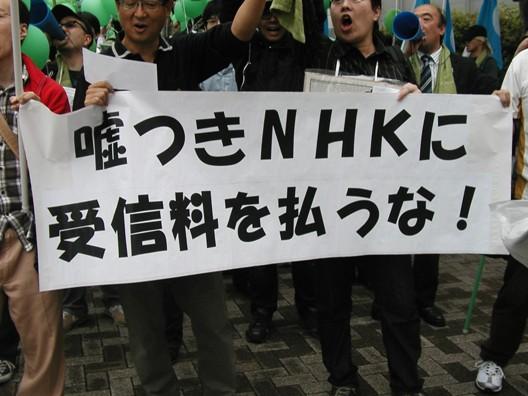 NHKに受信料を払うな