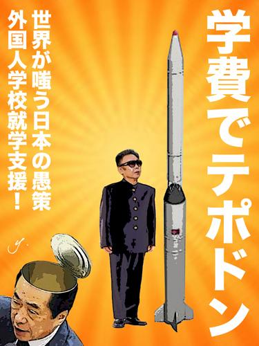 許すな朝鮮学校無償化!詰め襟姿の金正日を見よ!