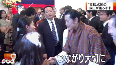 福島の被災者と握手をされる、ブータン国王