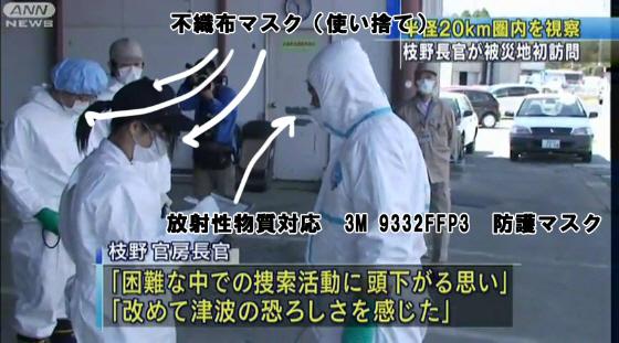 福島の被災地に到着した、枝野幸男