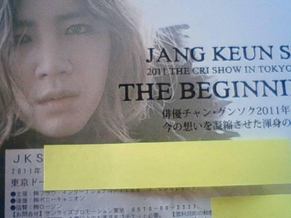 Yahoo!オークションに出品されているチャン・グンソクの東京ドーム単独コンサート「JANG KEUN SUK 2011 THE CRI SHOW IN TOKYO DOME -THE BEGINNING-」のチケット