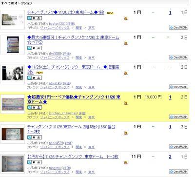 チャン・グンソク 東京ドームツアーチケット4万5千枚が完売したはずなのに…1円でオークションに