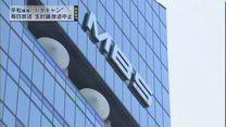 <大阪>MBS市長選特番の放送を中止