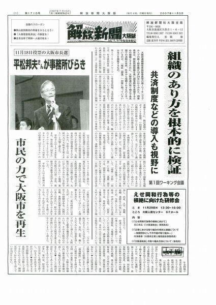 「解同」(同和団体)は平松を全力応援 「府連の総力を結集し平松邦夫候補の勝利をめざそう 」