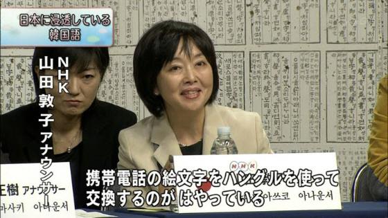 11月24日放送NHK「お元気ですか日本列島」の「日本に浸透している韓国語」NHK山田敦子アナウンサー「携帯電話の絵文字をハングルを使って好感するのがはやっている」