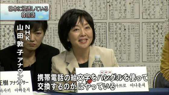 NHK山田敦子アナウンサー「携帯電話の絵文字をハングルを使って交換するのがはやっている」