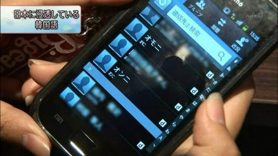 オモニ オンニ「お元気ですか日本列島」内の「ことばおじさんの気になることば」11月24日放送「日本に浸透している韓国語」