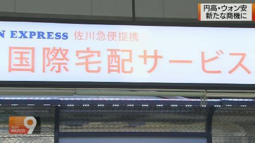 2011年8月15日放送「ニュースウォッチ9」「とどまらない韓国人気」 「新大久保の韓国イケメン喫茶店が大流行」「円高ウォン安で韓国旅行が人気」
