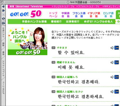 NHK教育テレビのハングル講座のテキスト例文 (33)「韓国人と結婚しろ」 (34)「韓国人と結婚しなさい」