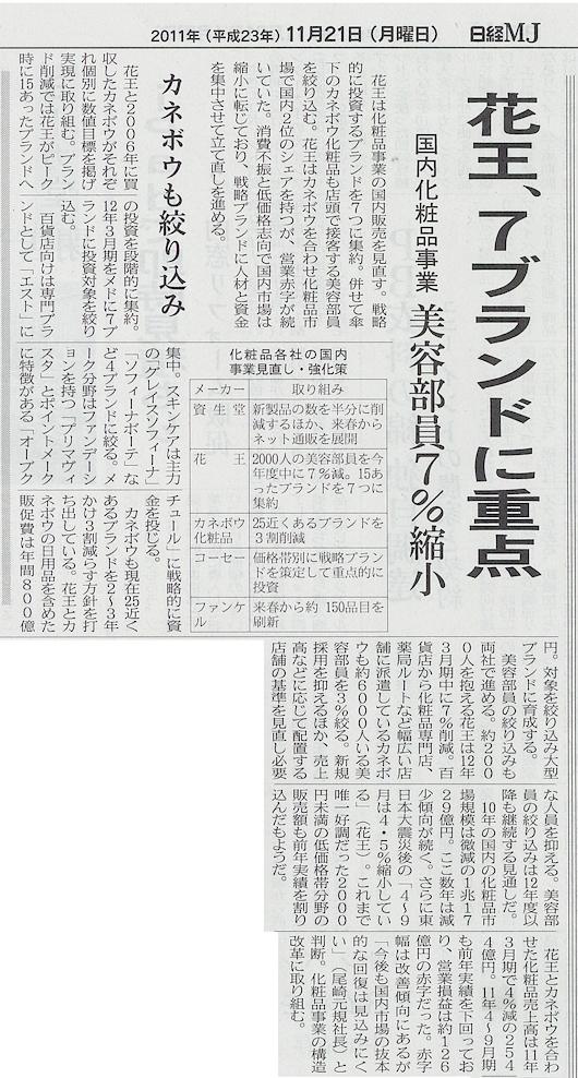 花王エスト→エスト