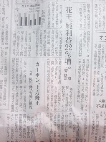 2011年7月26日 日経朝刊 花王上方修正 2012年3月期の売上高は4%増の1兆2350億円を見込む