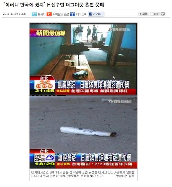 アジアシリーズで日本選手が禁煙ルールを無視、台湾TV「日本人はマナーを守ると思ったのに」