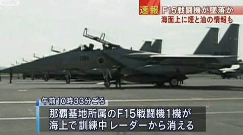 航空自衛隊F15墜落事故 海底約1400メートルでフライトレコーダーを発見、回収 沖縄