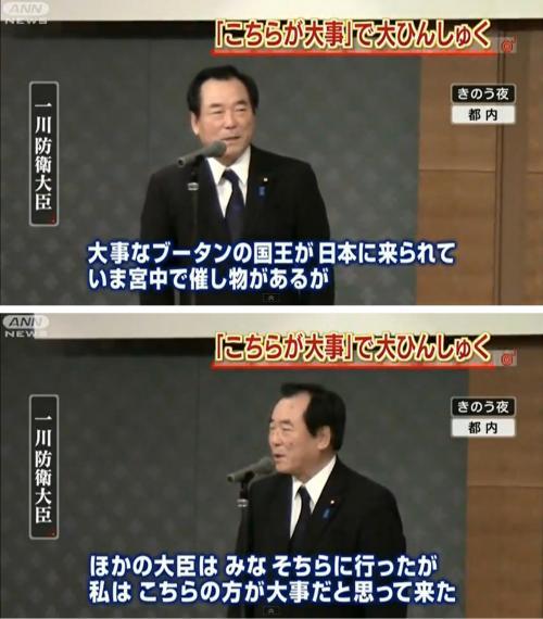 一川防衛大臣:「大事なブータンの国王が日本に来られて、今、宮中で催し物があるが、ほかの大臣は皆そちらに行ったが、私はこちらのほうが大事だと思って来た」