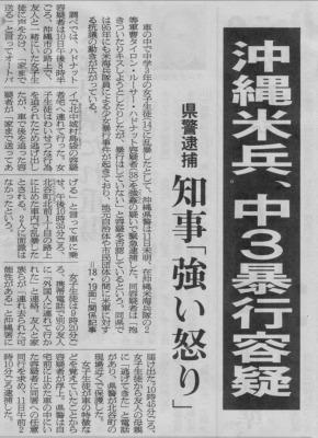 沖縄米兵少女暴行事件