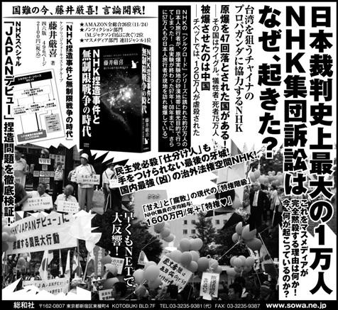 koukokuNHKは2009年に放送した「NHKスペシャル」シリーズ 「JAPANデビュー」に関して、日本と台湾の両国の視聴者や番組出演者約1万300人(台湾人約150人)により集団訴訟を起されている