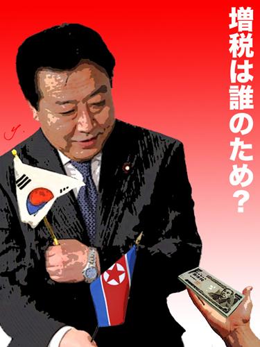 野田民主党が増税で日本人を苛める理由