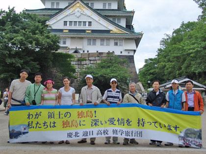 大阪にやってきた韓国人修学旅行