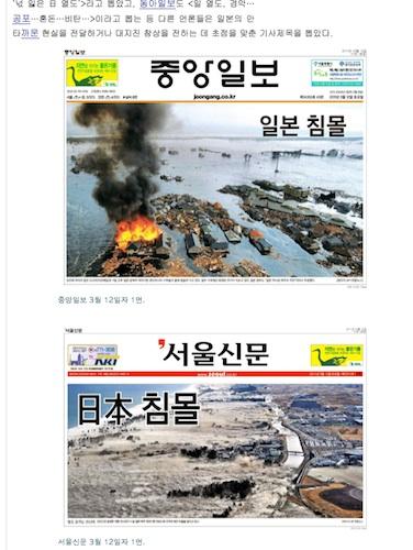 東日本大震災の翌日、韓国の「中央日報」(写真上)と「ソウル新聞」(写真下)は、3月12日付の1面に「日本沈没」の4文字を大きく記載して、文字の背景には、津波に飲み込まれて壊滅した街の写真を掲載