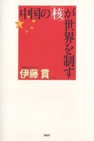 『中国の「核」が世界を制す』伊藤貫著