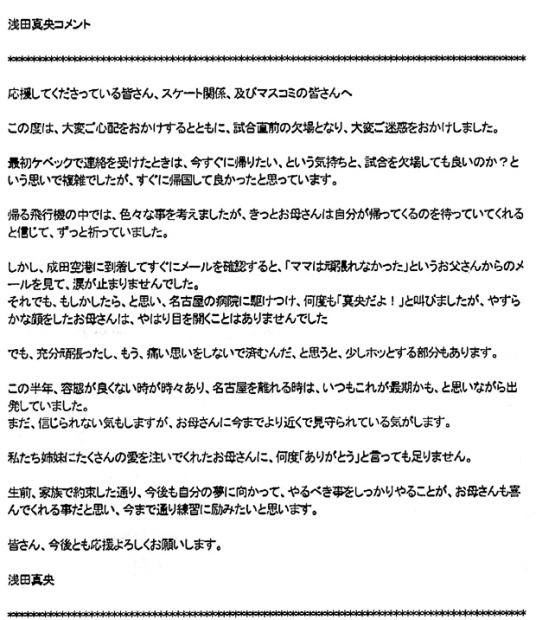 浅田真央選手のコメント 「今までより近くで見守られている気がします」