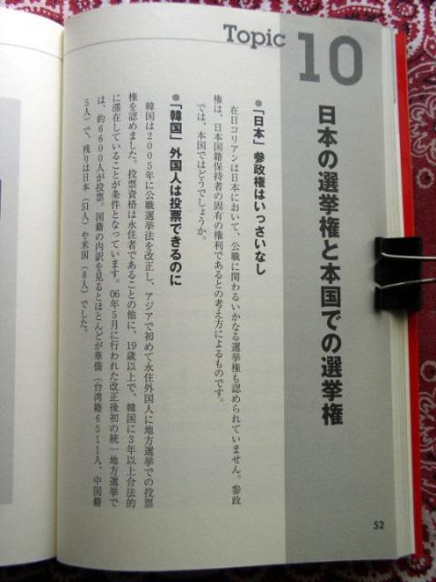 韓国で外国人が永住権を取得するには?