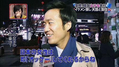 「日本の女性は即「オッケー」してくれるからね」