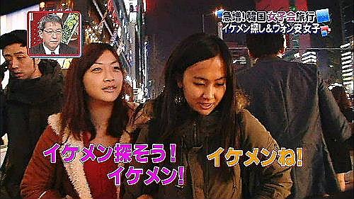 女子大生2人「イケメン探そう!イケメン! イケメンね!」