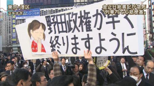 野田政権が早く終わりますますように